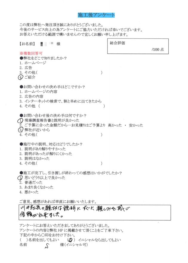 西東京市のS様のアンケート