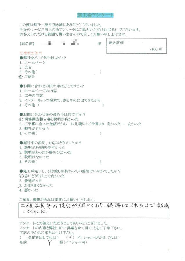 西東京市のY様のアンケート